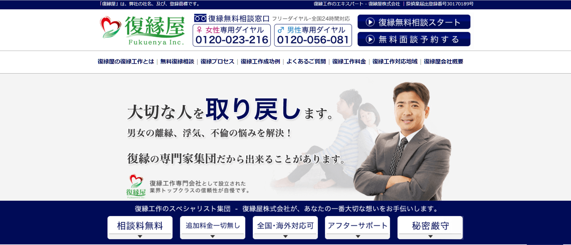 復縁屋株式会社の口コミ評判を徹底調査!【復縁屋】