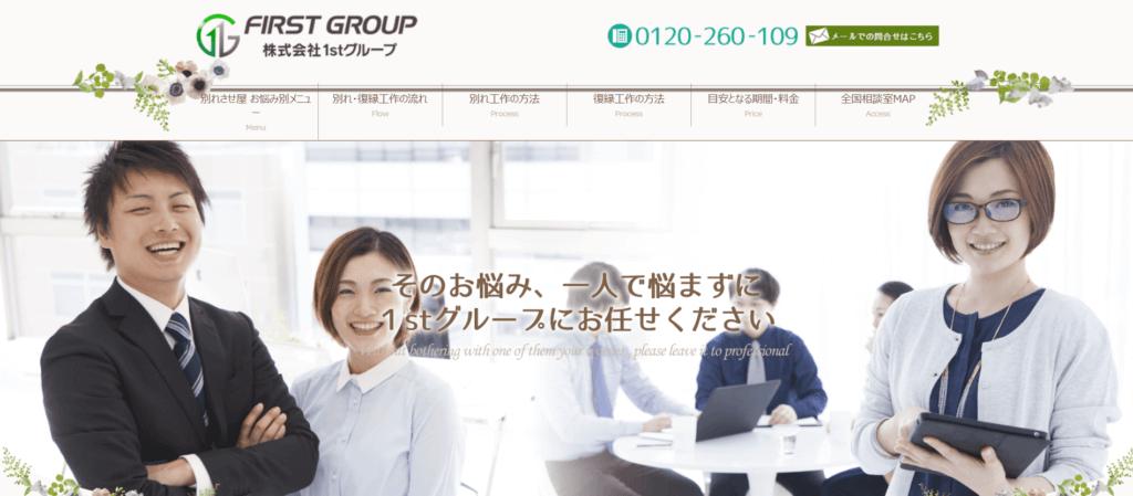 ファーストグループ(1stgroup)の復縁口コミ評判を徹底調査!【復縁屋】