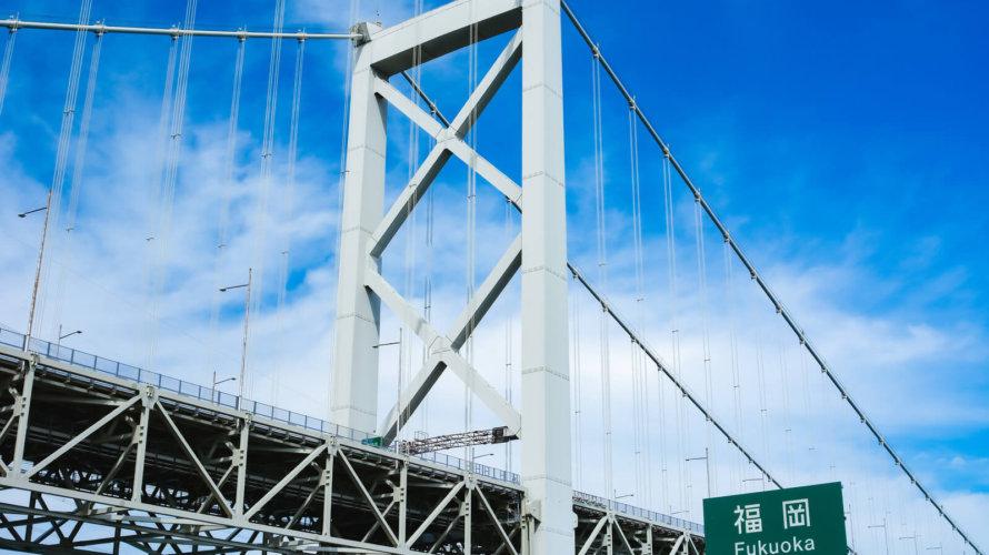 福岡県で復縁屋・復縁工作業者をランキングで選ぶ!【口コミ評判・工作料金ガイド】