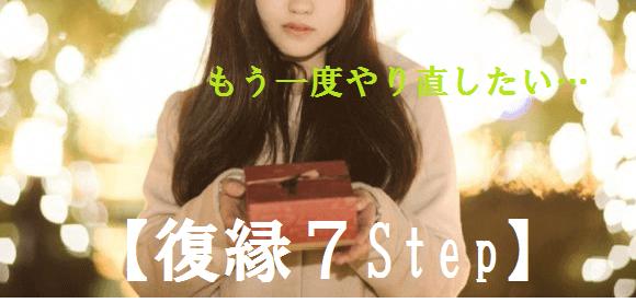 7stepマニュアルで復縁!小澤康二が教える関係を修復する方法~口コミ評判~
