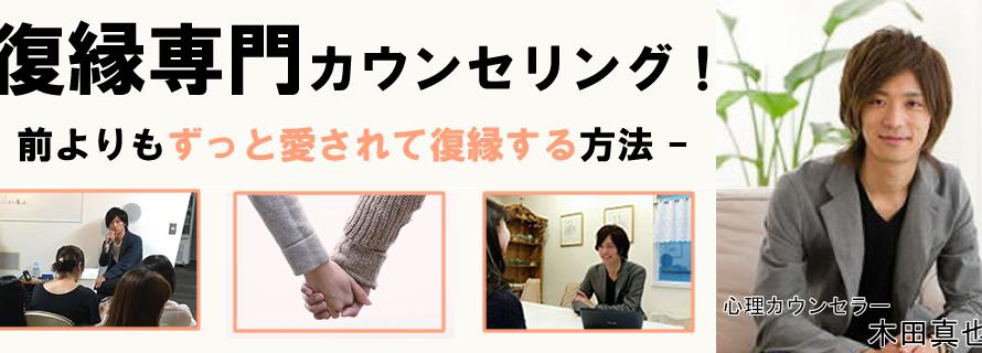 木田真也の復縁相談!利用者の口コミや評判について調査