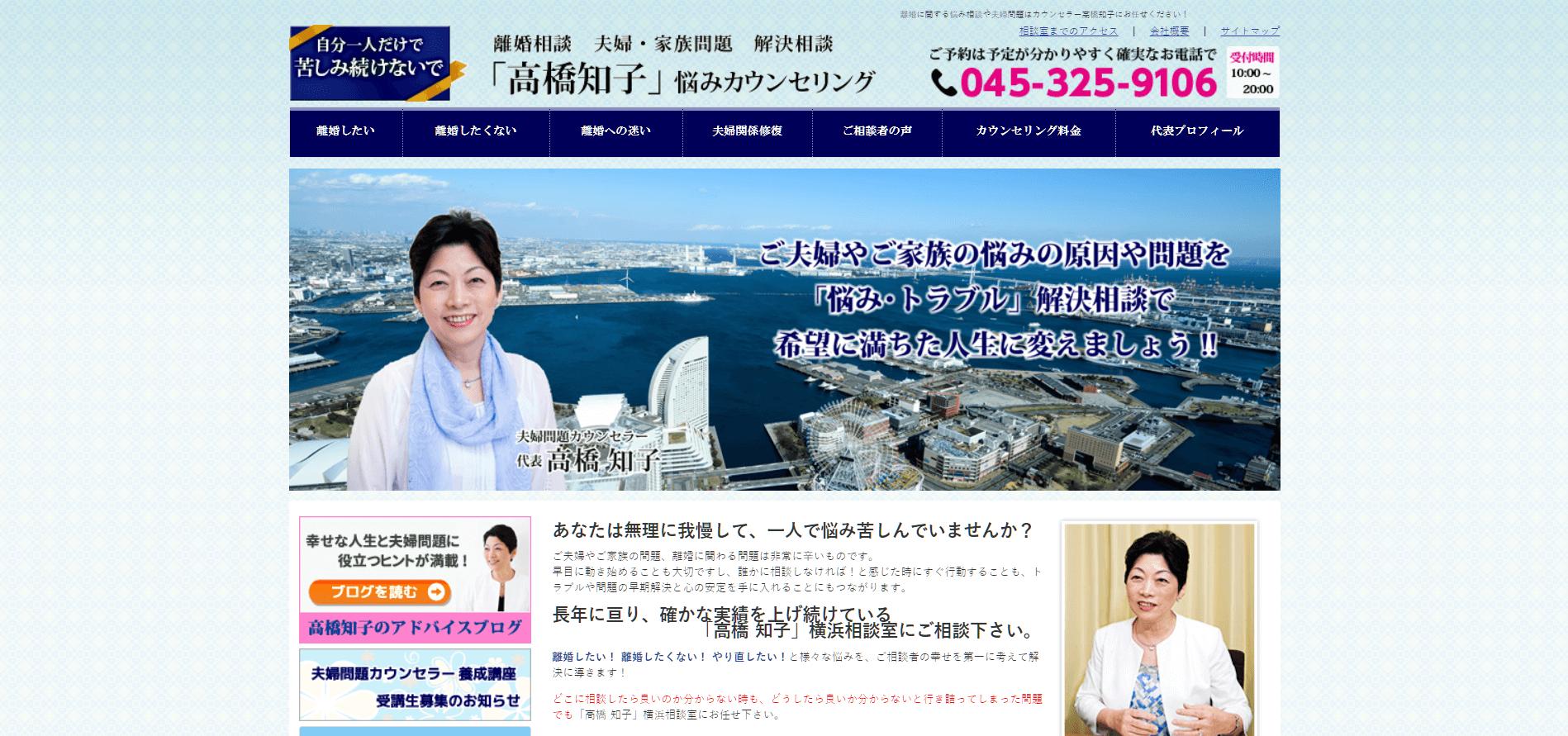 離婚相談カウンセラー高橋知子の口コミ評判【離婚でお悩みのあなたへ】