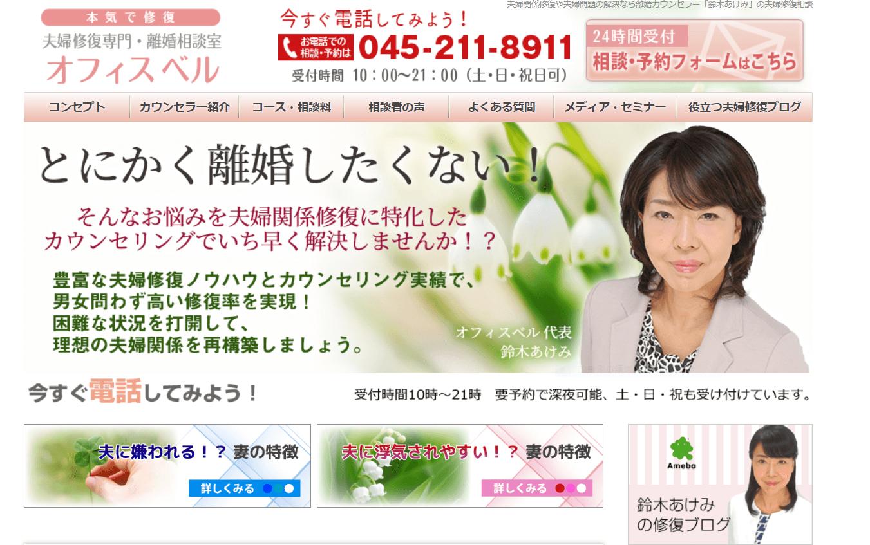 オフィスベルの口コミ評判【本気で修復してくれる夫婦修復専門・離婚相談室】