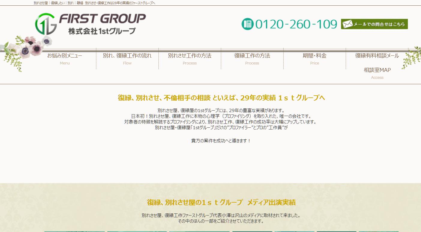 復縁屋1stgroup(ファーストグループ)