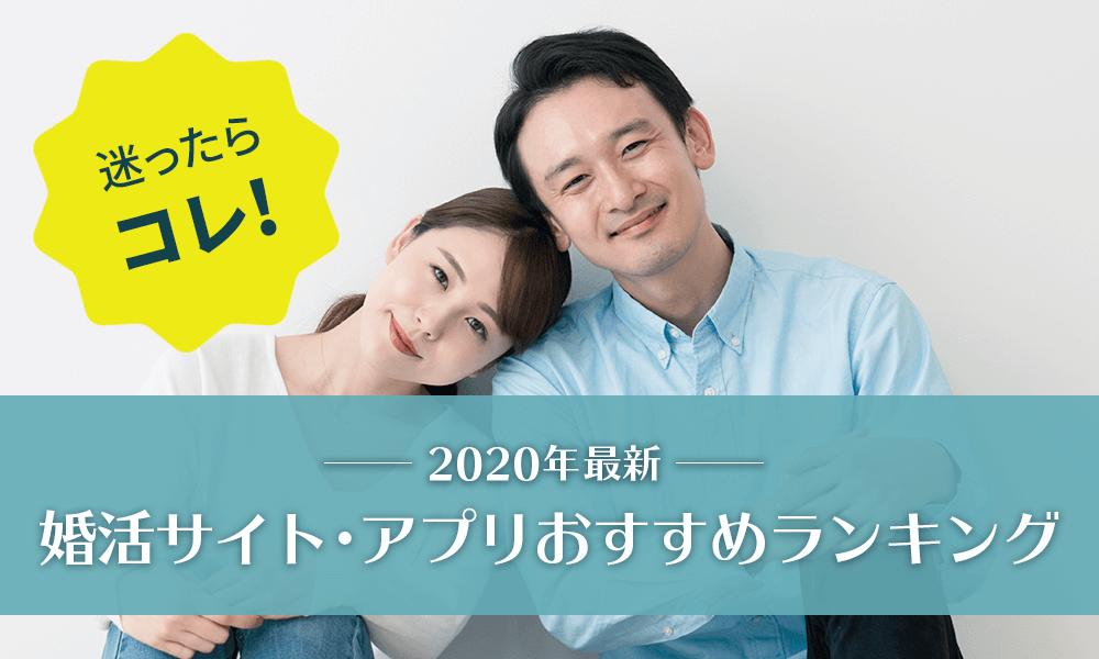 【2020年版】大手婚活サイト・アプリランキングTOP5!迷ったらコレで決まり!