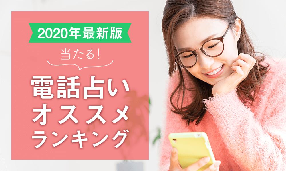 【2020年】当たるおすすめ電話占いランキングTOP10|人気占い師を選ぶ!